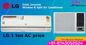 Read more about the article LG ac 1 ton price